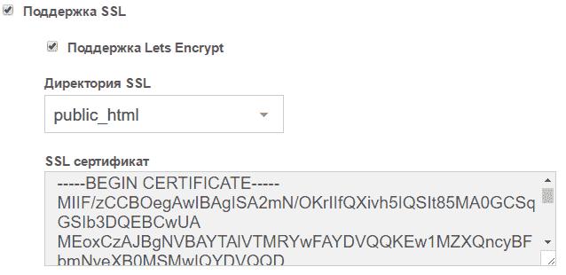 Поддержка Lets Encrypt в vesta