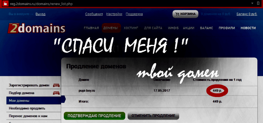 Перенос домена ru к другому регистратору