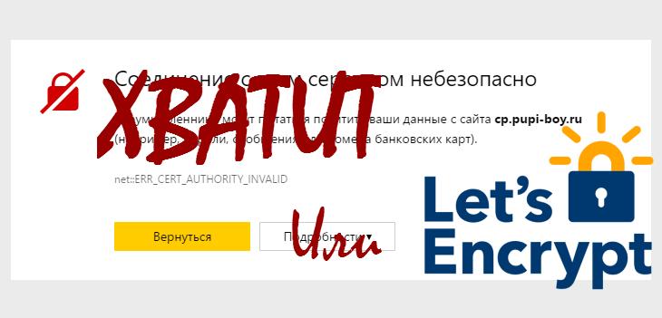 ssl сертификат vesta
