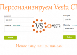 Персонализируем, настраиваем панель VestaCP