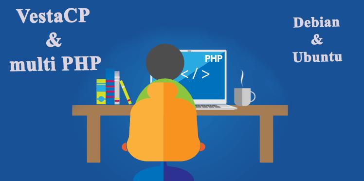 Мульти php на VestaCP