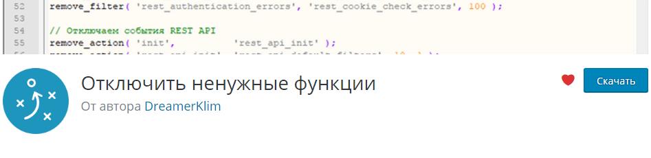 Плагин отключает лишнее: WP-json, Emoji, XML-RPC, метатеги head и другое