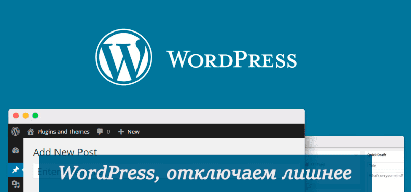WordPress, отключаем лишнее: WP-json, Emoji, XML-RPC, метатеги head и другое