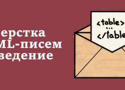 Особенности верстки HTML-писем: базовые правила, кнопки, фон