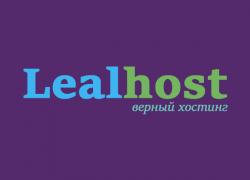 Lealhost - отличное сочетание цены и качества