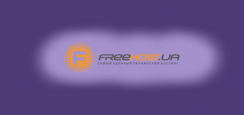 Тестируем украинский хостинг FREEhost.com.ua