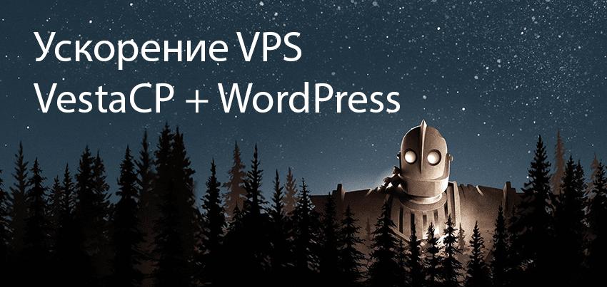 быстрый WordPress на Vesta CP