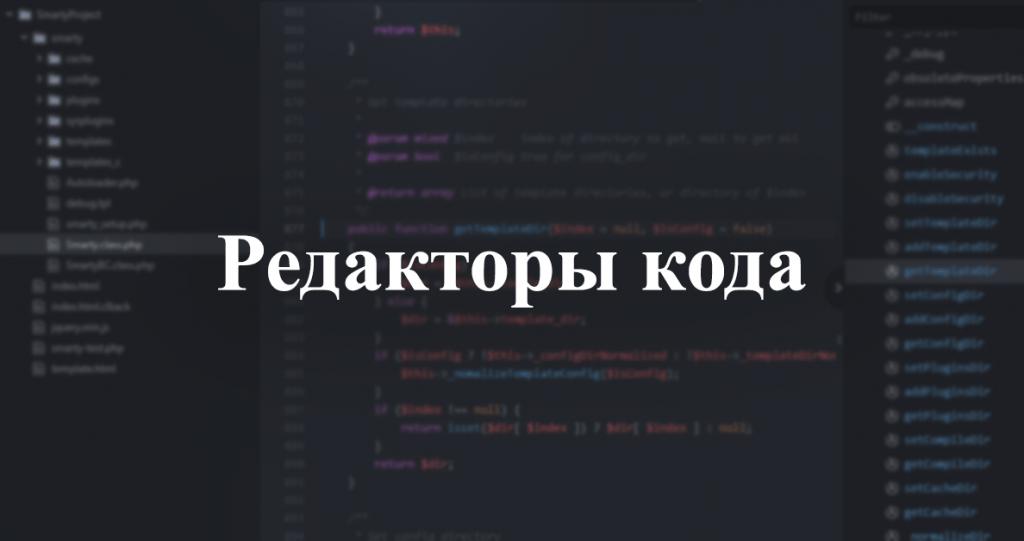 Редакторы кода для PHP разработчиков: что лучше выбрать
